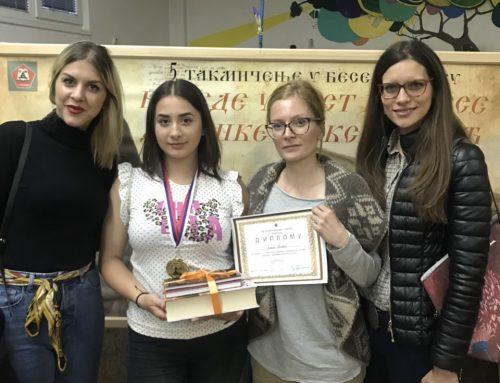 Пето такмичење у беседништву у част Десанке Максимовић